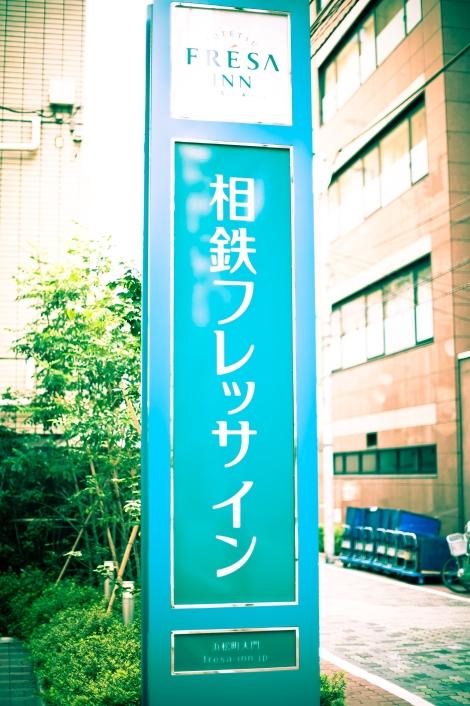 Tokyo hotel  - Sotetsu Fresa Daimon