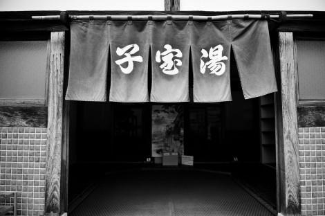 江戸東京たてもの園-澡堂