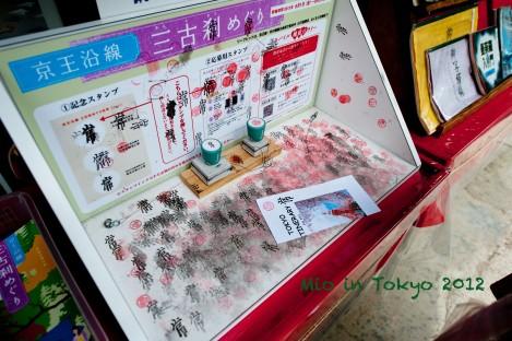 高尾山印章 与 日本东京行程表