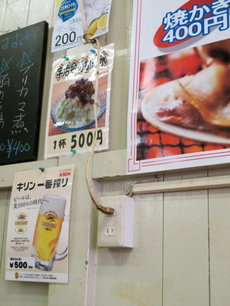 筑地-墙壁上的海报里的抹茶刨冰那么小巧一分