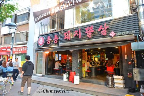 弘大附近的烤肉店